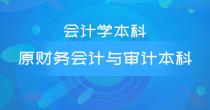 会计学本科(原财务会计与审计本科)