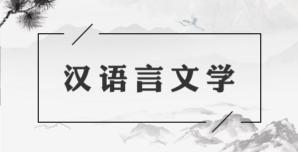 汉说话文学本科