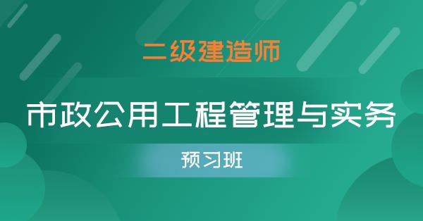 二级建造师-市政公用工程管理与实务(预习班)