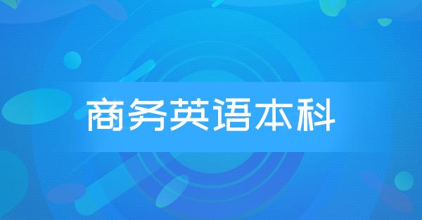 商务英语本科【广东省适用】