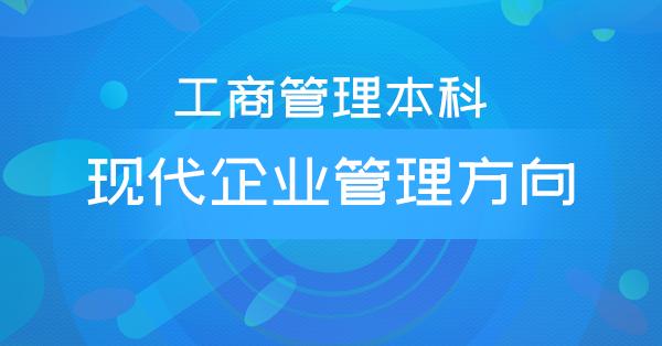 华南师范大学自考工商管理本科(现代企业管理方向)【广东省】