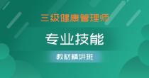 健康管理師專業技能(三級)精講班