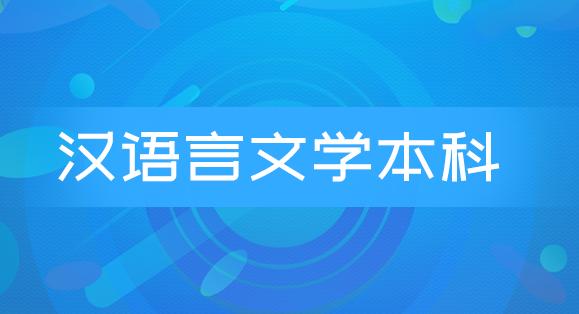 汉语言文学本科【广东省适用】