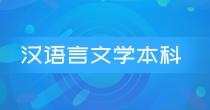 汉语言文学本科
