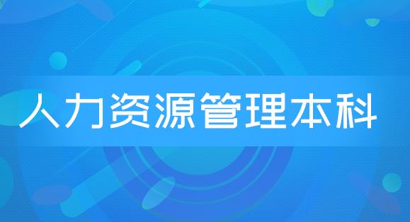 华南师范大学自考《人力资源管理》本科【广东省】
