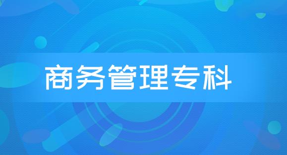 商务管理专科【广东省适用】