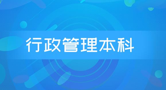 行政管理本科【广东省适用】