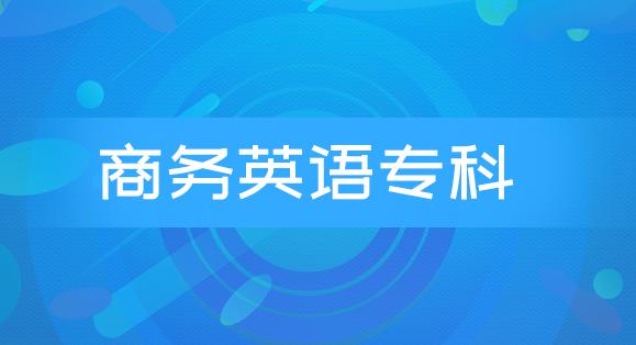 商务英语专科【广东省适用】