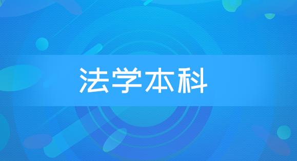 法学本科【广东省适用】