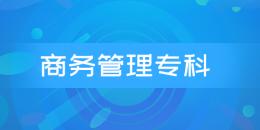 商务英语专科(江苏)