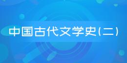 中国古代文学史(二)