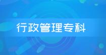 行政管理专科(江苏)