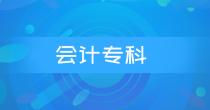 会计专科(江苏)