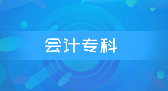 会计专科【广东省适用】