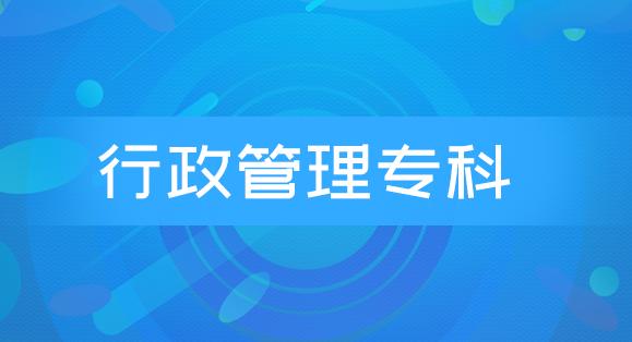行政管理专科【广东省适用】