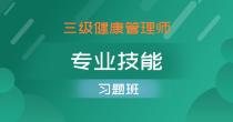健康管理師專業技能(三級)習題班