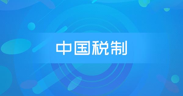 00146 中国税制