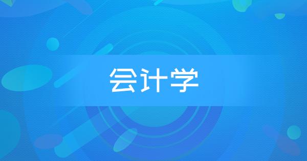 00801 会计学