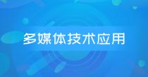 05710 多媒体技术应用