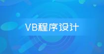 07759 Visual Basic程序设计