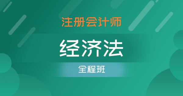 注册会计师-经济法(单科全程班)