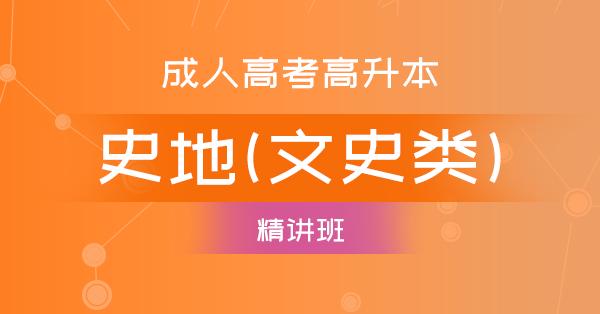成考高升本历史地理(精讲班)