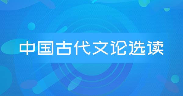 中国古代文论选读