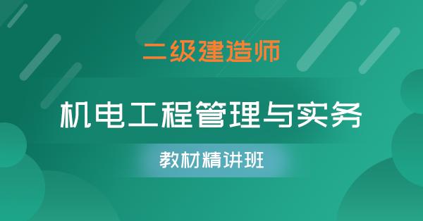 二级建造师-机电工程管理与实务(教材精讲班)