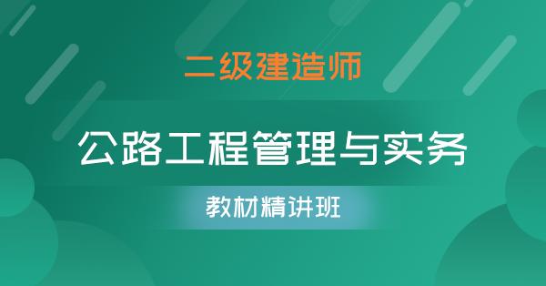 二级建造师-公路工程管理与实务(精讲班)