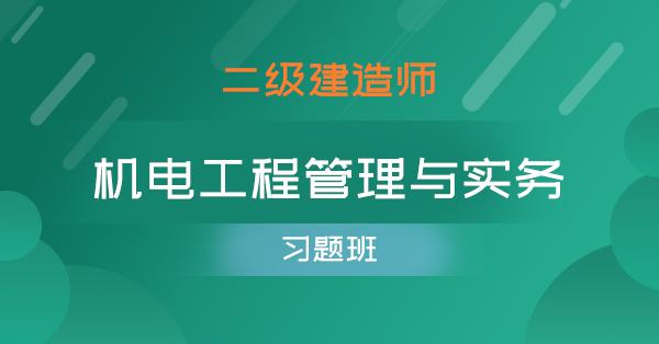 二级建造师-机电工程管理与实务(习题班)
