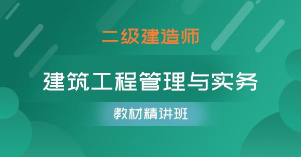 二级建造师-建筑工程管理与实务(精讲班)