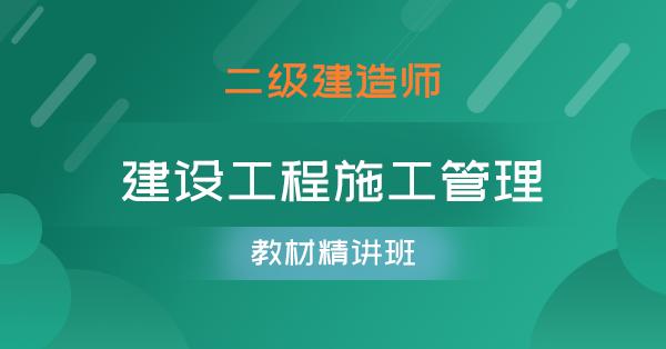 二级建造师-建设工程施工管理(精讲班)