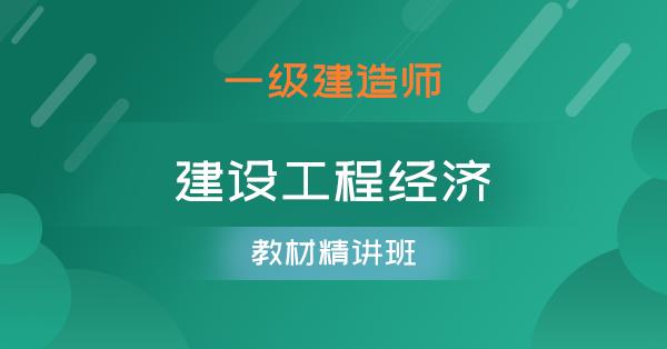 一级建造师-建设工程经济(教材精讲班)