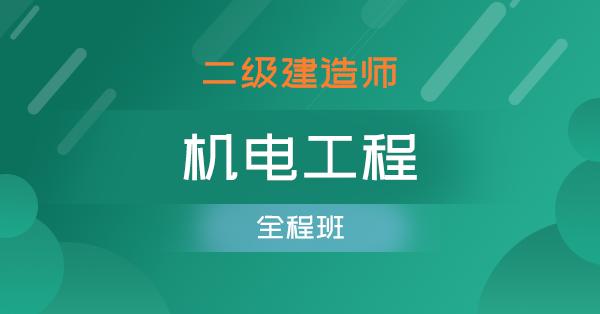 二级建造师-机电工程(全科全程班)