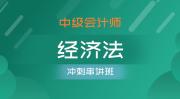 中级会计师-经济法(冲刺班)
