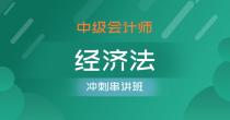 中级会计师-经济法(冲刺串讲班)