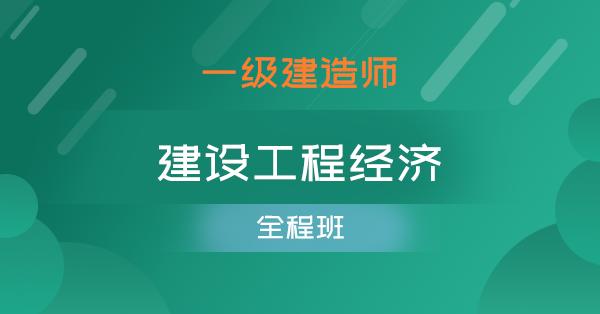 一级建造师-建设工程经济(单科全程班)