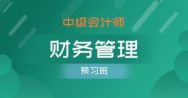 中级会计师-财务管理(预习班)