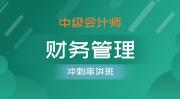 中级会计师-财务管理(冲刺班)
