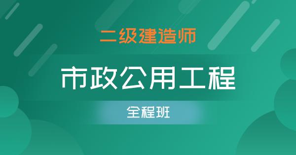 二级建造师-市政公用工程(全科全程班)