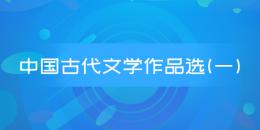 中国古代文学作品选(一)