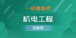一级建造师-机电工程(全科全程班)
