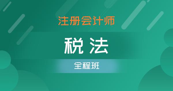 注册会计师-税法(单科全程班)