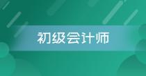 初级会计师(全科全程班)