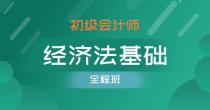 初级会计师-经济法基础(单科全程班)
