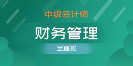 中级会计师-财务管理(单科全程班)