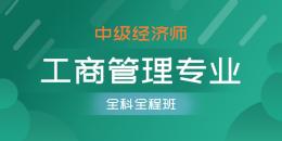 中级经济师-工商管理专业(全科全程班)