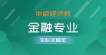 中级经济师-金融专业(全科全程班)
