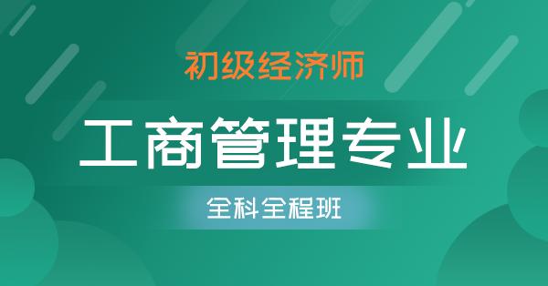 初级经济师-工商管理专业(全科全程班)