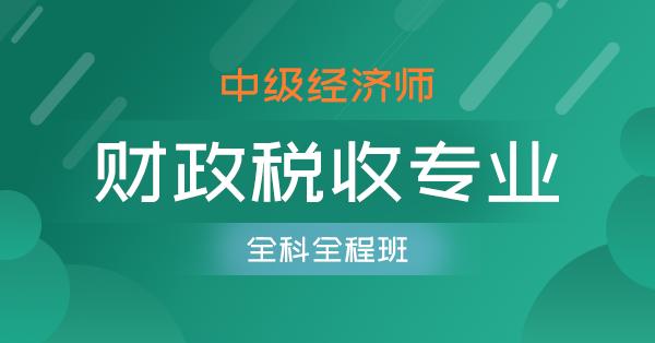 中级经济师-财政税收专业(全科全程班)
